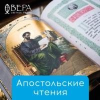 Logo of the podcast Апостольские чтения – Радио ВЕРА