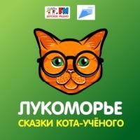 Logo of the podcast Лукоморье. Сказки Кота-учёного