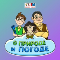 Logo of the podcast О природе и погоде