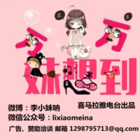 Logo du podcast 教你一招哄女孩子的方式@李小妹呐