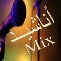 Logo du podcast أناشيد Mix