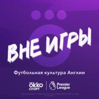 Logo of the podcast Вне игры