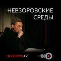 Logo of the podcast Невзоровские среды