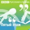 "Logo du podcast ""Пятый этаж"" bbcrussian.com"