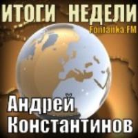 Logo du podcast Итоги недели с Андреем Константиновым