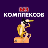 Logo of the podcast Без комплексов