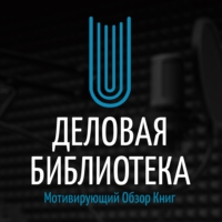 Logo of the podcast В18: Как создать подкаст