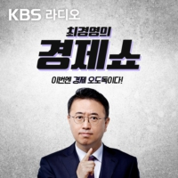 Logo of the podcast [KBS] 최경영의 경제쇼