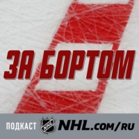 Logo of the podcast За Бортом