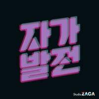 Logo of the podcast [자가발전] 우주최초 외계어없는 IT팟캐스트