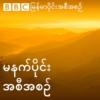 Logo du podcast Burmese Morning Broadcast