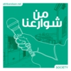 Logo of the podcast من شوارعنا