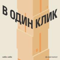 Logo of the podcast В один клик