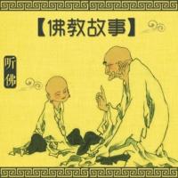 Logo du podcast 听佛 · 佛教故事