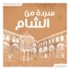 Logo of the podcast سردة من الشام