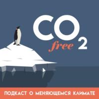 Logo du podcast CO₂-free подкаст о меняющемся климате