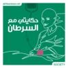 Logo of the podcast حكايتي مع السرطان