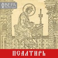 Logo of the podcast Псалтирь – Радио ВЕРА