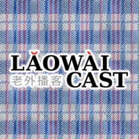 Logo of the podcast Laowaicast - подкаст про Китай