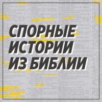 Logo of the podcast Спорные истории из Библии