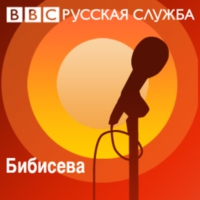 "Logo of the podcast ""БибиСева"""
