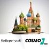 Logo of the podcast COSMO Radio po-russki