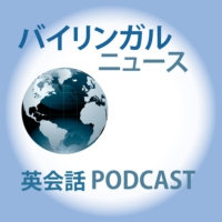 Logo du podcast 442. 特別編 Ohishi 12.17.20