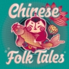 Logo of the podcast Chinese Folk Tales