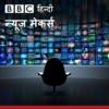 Logo du podcast बीबीसी न्यूज़ मेकर्स