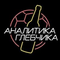 Logo of the podcast Аналитика Глебчика