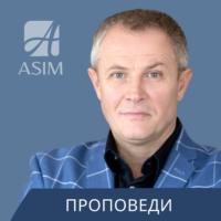 Logo of the podcast Александр Шевченко – Проповеди