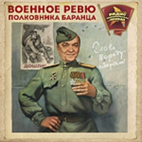 Logo du podcast Военное ревю