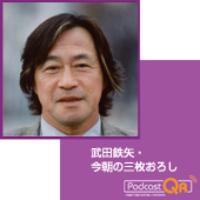 Logo of the podcast 武田鉄矢・今朝の三枚おろし