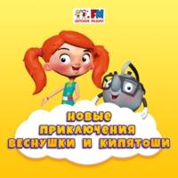 Logo of the podcast Веснушка и Кипятоша. Новые приключения
