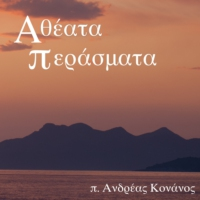 Logo of the podcast Αθέατα Περάσματα