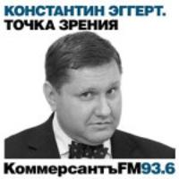 Logo du podcast Коммерсантъ FM - Точка зрения: Константин Эггерт