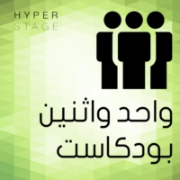 Logo du podcast واحد واثنين