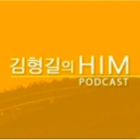 Logo du podcast 김형길의 HIM