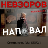Logo of the podcast Александр Невзоров — Наповал