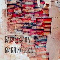 Logo of the podcast Бабушкина библиотека