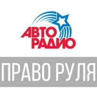 Logo du podcast Авторадио - Право Руля