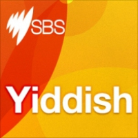 Logo du podcast SBS Yiddish