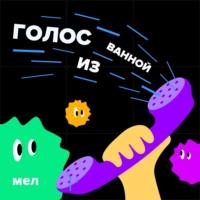 Logo of the podcast Голос из ванной