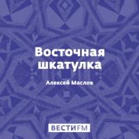 Logo of the podcast Восточная шкатулка