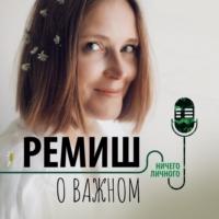 Logo of the podcast Ничего Личного
