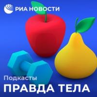 Logo of the podcast Правда тела