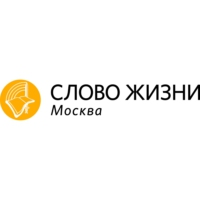 Logo of the podcast «Слово жизни» Москва / Word of Life Moscow
