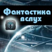 Logo du podcast Фантастика вслух