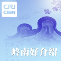 "Logo of the podcast 活在岭南之南北""咸甜之争"""