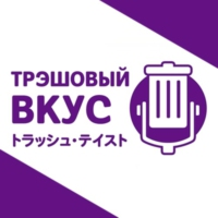 Logo du podcast Трэшовый вкус